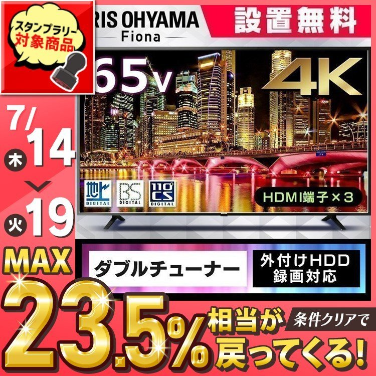 テレビ 65型 4K 設置無料 液晶テレビ 開催中 在庫限り 新品 本体 アイリスオーヤマ 4K対応液晶テレビ 綺麗 大型 65インチ 代引き不可 液晶 ブラック 65UB10P 大画面