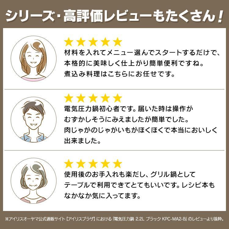 電気圧力鍋 アイリスオーヤマ 大容量 4リットル 大容量 鍋 電気圧力調理鍋 電気調理鍋 調理 4L ホワイト PC-MA4-W takuhaibin 07