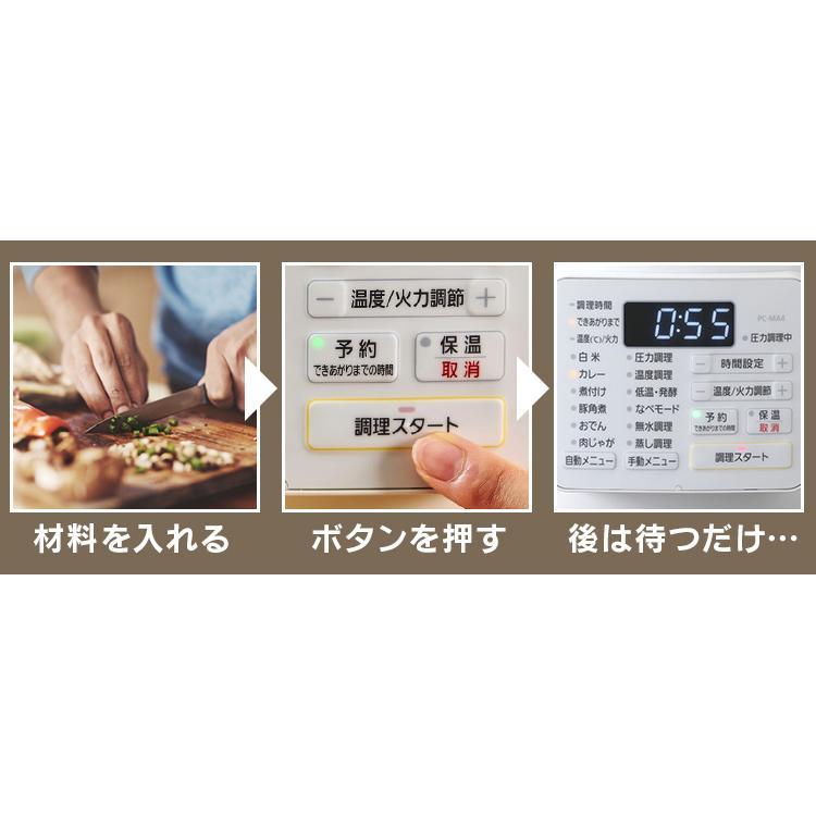 電気圧力鍋 アイリスオーヤマ 大容量 4リットル 大容量 鍋 電気圧力調理鍋 電気調理鍋 調理 4L ホワイト PC-MA4-W takuhaibin 09