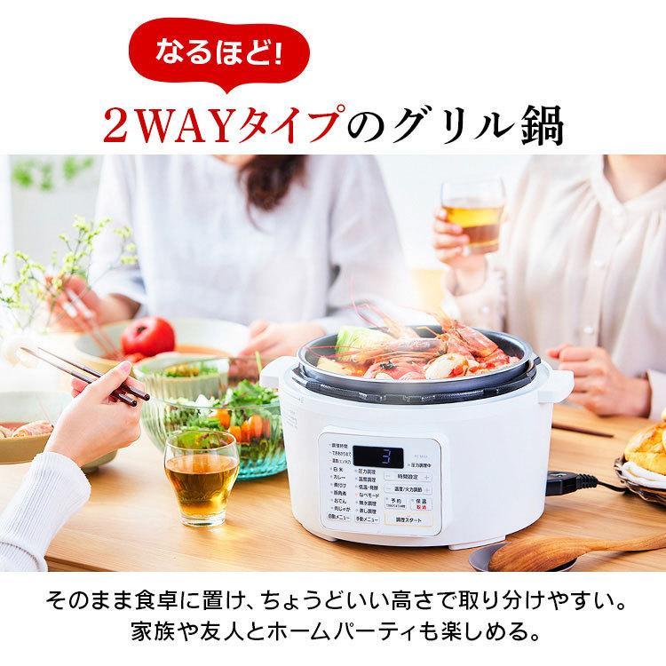 電気圧力鍋 アイリスオーヤマ 大容量 4リットル 大容量 鍋 電気圧力調理鍋 電気調理鍋 調理 4L ホワイト PC-MA4-W takuhaibin 10