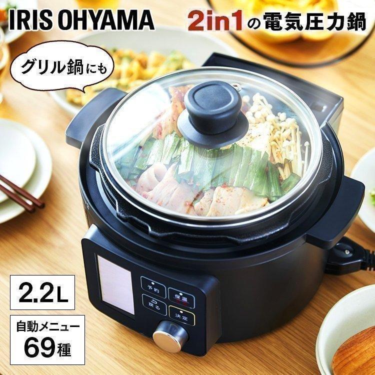 電気圧力鍋 アイリスオーヤマ 大容量 2.2L 電気鍋 電気調理鍋 PMPC-MA2-B|takuhaibin