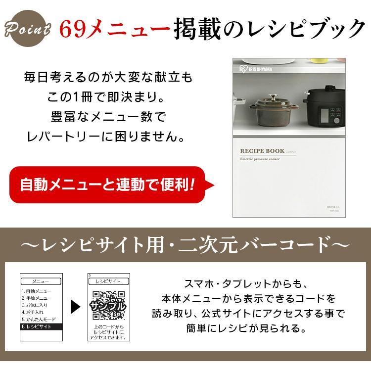 電気圧力鍋 アイリスオーヤマ 大容量 2.2L 電気鍋 電気調理鍋 PMPC-MA2-B|takuhaibin|15