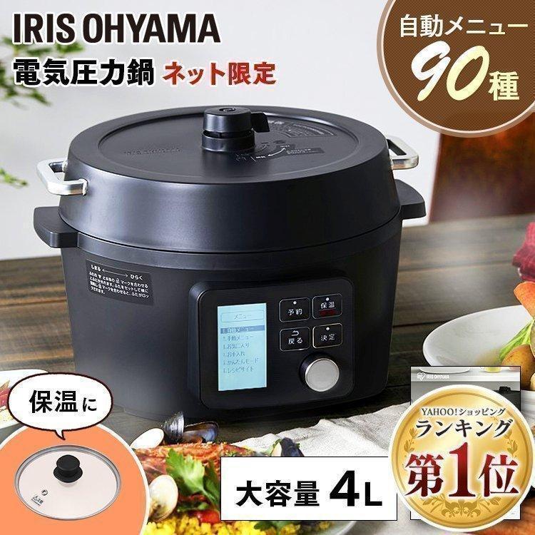 電気圧力鍋 アイリスオーヤマ ネット限定 圧力鍋 4L 鍋 90種 自動調理メニュー 時短 大容量 PMPC-MA4-B takuhaibin