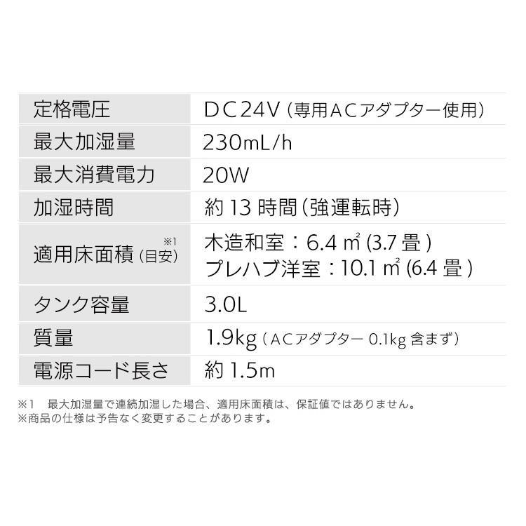 加湿器 おしゃれ 超音波式 ミスト化 卓上 安心 上から給水 省エネ 上給水超音波式加湿器 UTK-230-W ホワイト アイリスオーヤマ|takuhaibin|14