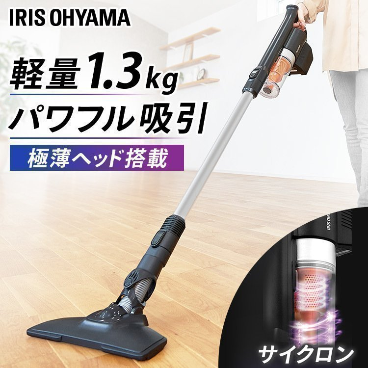 掃除機 コードレス サイクロン アイリスオーヤマ 充電式サイクロンスティッククリーナー ノーマルヘッド SCD-140-B ブラック takuhaibin