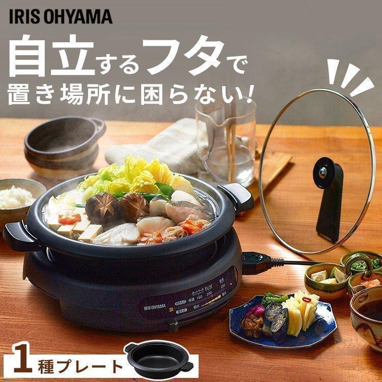 グリル鍋 AL完売しました。 一人用 4人用 2人用 1人用 1枚プレート 一人暮らし おしゃれ 新生活 電気鍋 鍋 蔵 ホットプレート IGU-B1-B アイリスオーヤマ