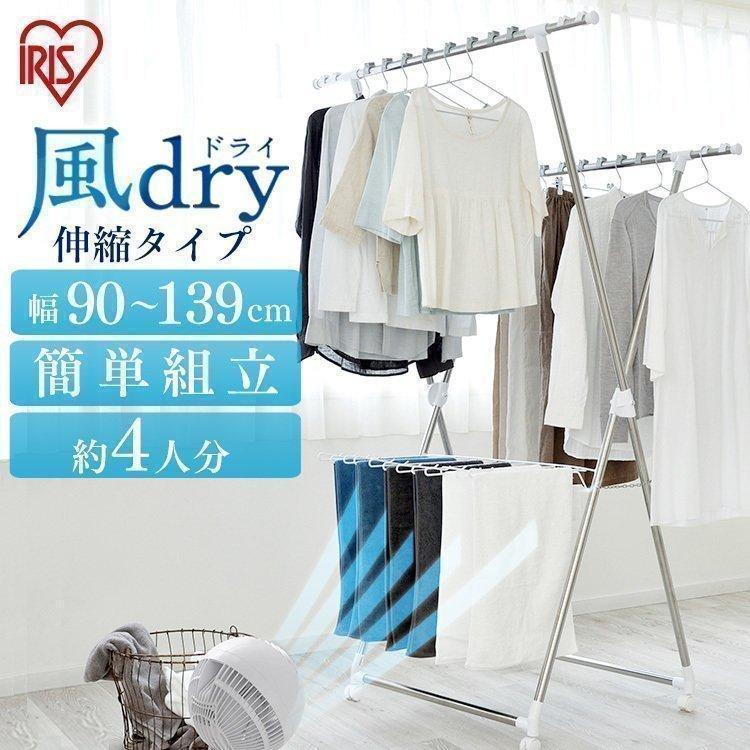 室内物干し スタンド 物干スタンド 部屋干し 引き出物 ギフト KDM-8514X 洗濯物干し 布団干し アイリスオーヤマ