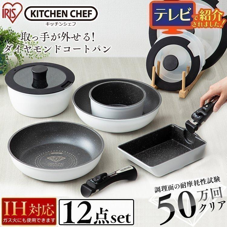 フライパンセット アイリスオーヤマ 26cm IH ダイヤモンドコート 収納 焦げ付かない 取っ手が取れる IS-SE12 日本正規代理店品 長持ち 新商品