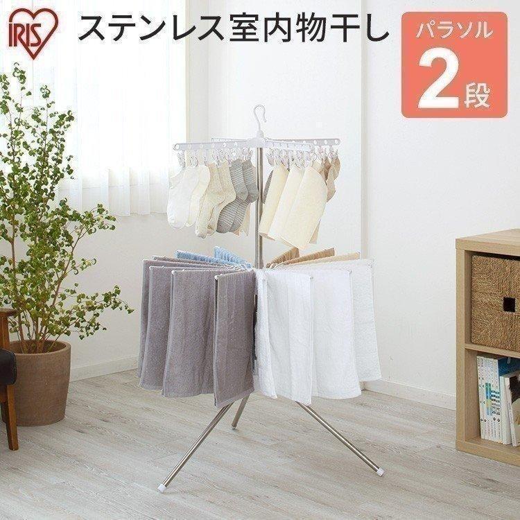 室内物干し 物干しスタンド 洗濯物干し 超定番 室内 CLS-132R 半額 部屋干し 物干し台 室内物干しスタンド
