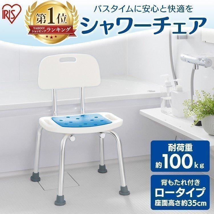 風呂椅子 介護 シャワーチェア 風呂イス バスチェア 背もたれ 背付き アイリスオーヤマ 物品 引き出物 軽量 アルミ製 SCT-350 ロータイプ ホワイト 入浴補助風呂椅子