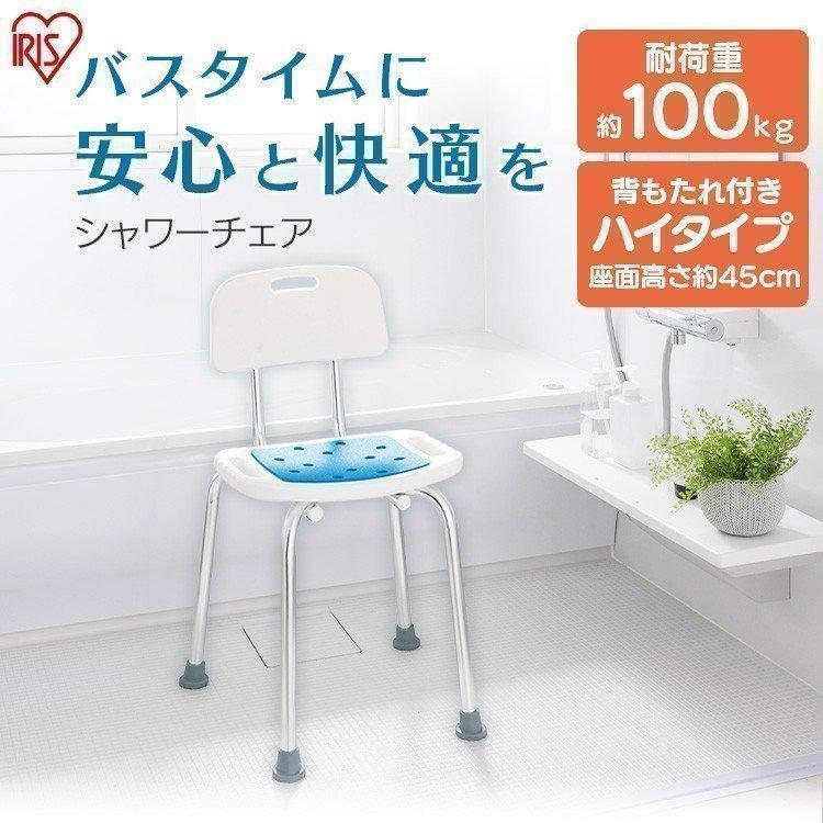 風呂椅子 介護 シャワーチェア 風呂イス バスチェア 背もたれ 背付き 品質保証 アルミ製 浴用 軽量 お気に入 SCT-450 ハイタイプ 入浴補助風呂椅子 アイリスオーヤマ ホワイト