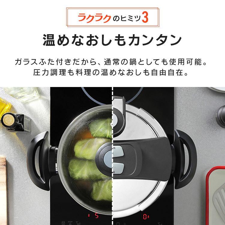 圧力鍋 鍋 両手鍋 3L ih アイリスオーヤマ IH対応 10年保証 レシピ付き ガラス蓋 中かご 3LRAN-3L|takuhaibin|06