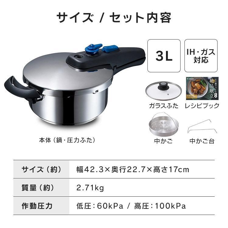 圧力鍋 鍋 3L ih アイリスオーヤマ IH対応 レシピ付き ガラス蓋 中かご 中かご台 KAR-3LS|takuhaibin|16