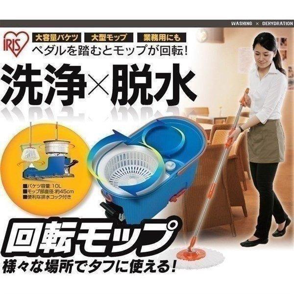 回転モップ 出荷 アイリスオーヤマ 掃除用具 KMO-540S 大型洗浄機能付き 業務用 特価品コーナー☆