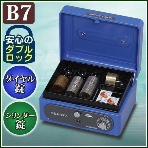 金庫 無料 手提げ アイリスオーヤマ SBX-B7 超安い