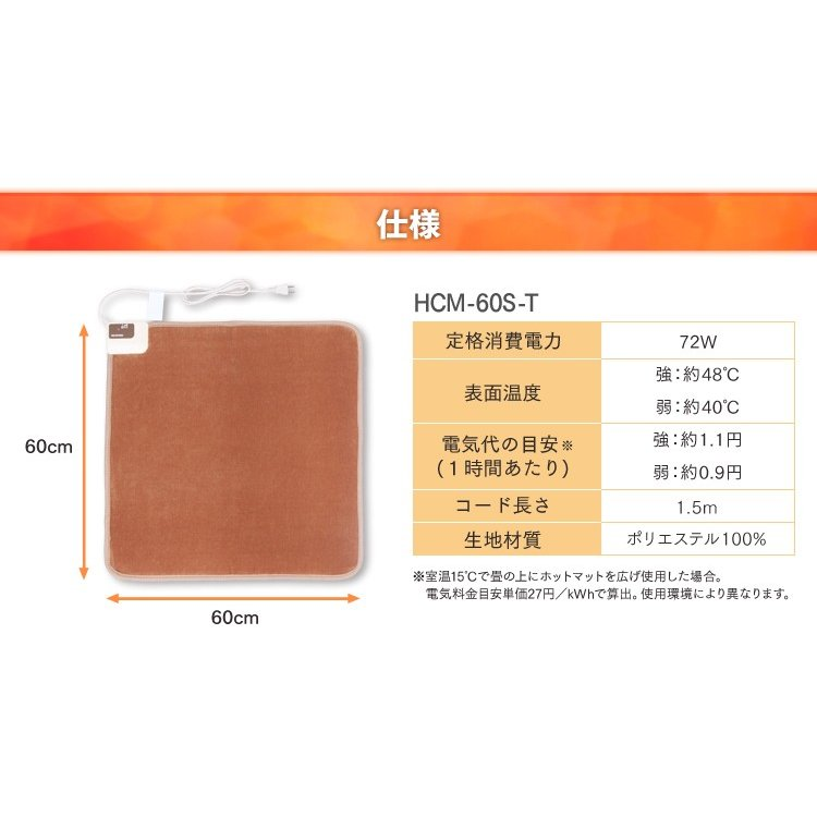 ホットマット ホットカーペット 60×60cm 足元 暖房 電気マット ペット用 HCM-60S-T ブラウン アイリスオーヤマ takuhaibin 06