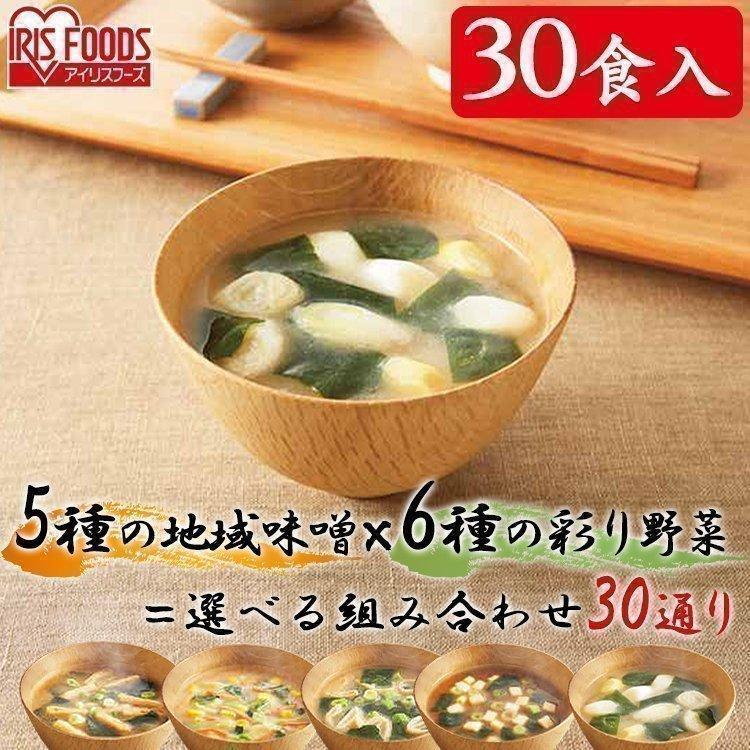 日本 味噌汁 保障 フリーズドライ 具材のみ レトルト食品 レトルト すぐおいしい味噌汁 非常食 防災食 アイリスフーズ 700g 産地のみそ汁食べ比べ30食入
