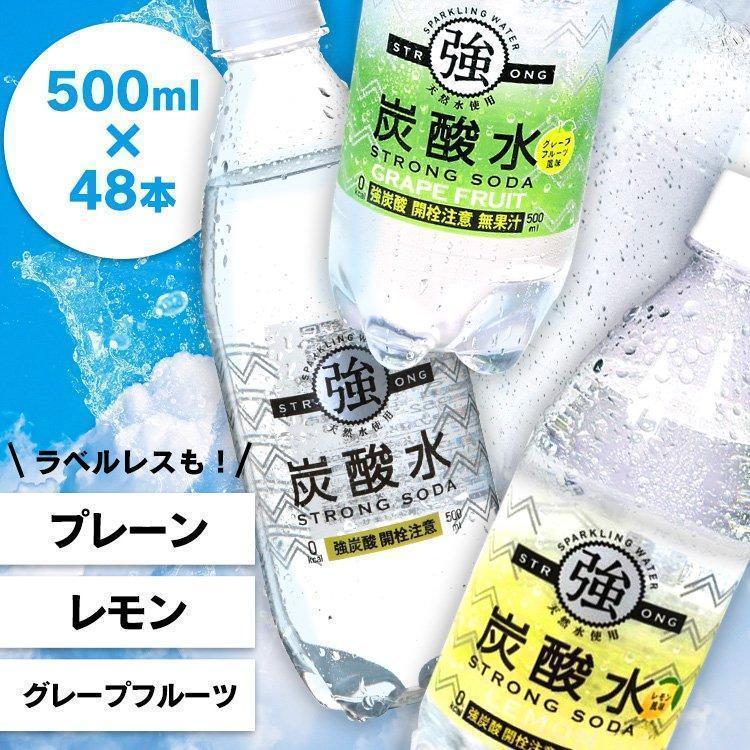 炭酸水 500ml 48本 送料無料 国産 強炭酸水 レモン プレーン スパークリングウォーター  ミネラルウォーター|takuhaibin