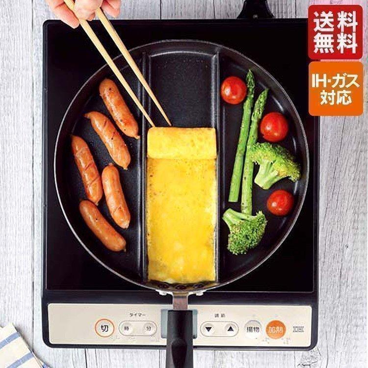 フライパン IH センターエッグトリプルパン IH対応 仕切り センターエッグパン 卵焼き器 玉子焼き エッグパン 76728 お弁当作り 卵焼き用フライパン|takuhaibin