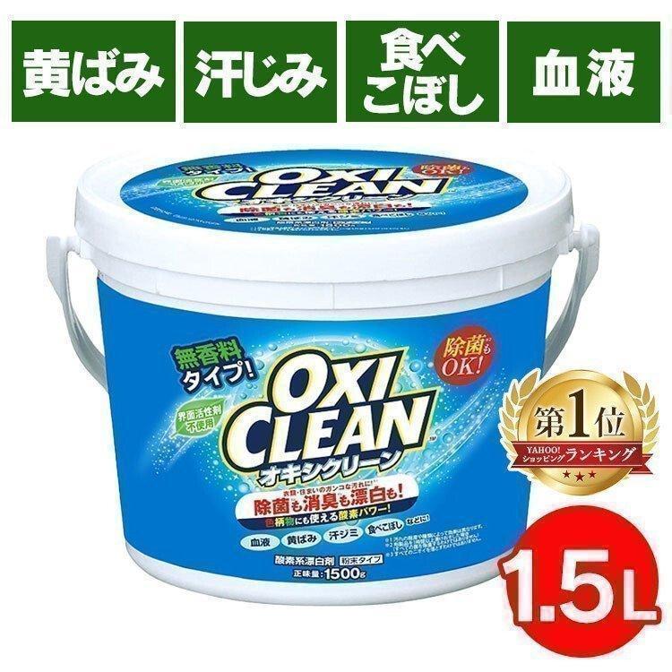 オキシクリーン 1500g 流行のアイテム 超激得SALE 1.5kg 洗濯洗剤 粉末洗剤 大容量サイズ 酸素系漂白剤 送料無料 大容量 酸素系 漂白剤 OXI CLEAN