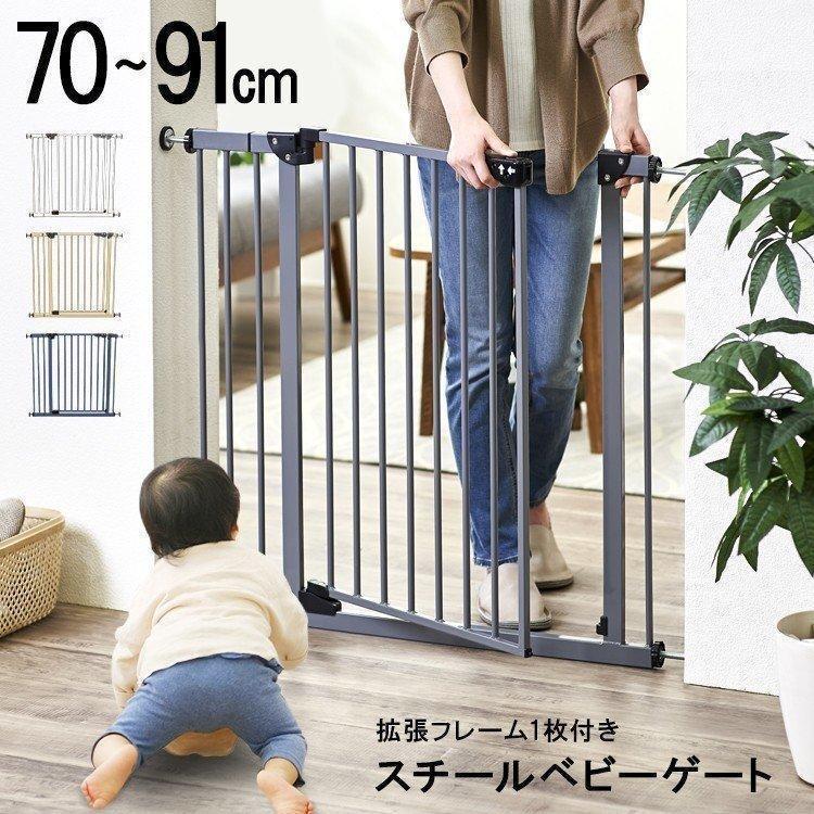 ベビーゲート セーフティーゲート 赤ちゃんゲート ペットゲート 突っ張り ゲート 安全 拡張フレーム付き 赤ちゃん 中古 超定番 階段下 88-782 取り付け簡単 幅70-91