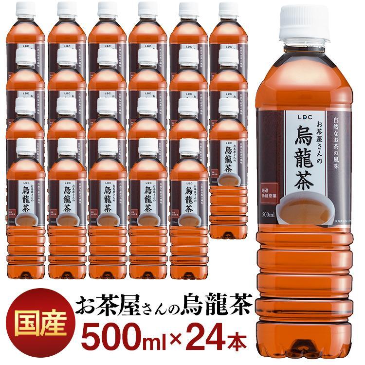 烏龍茶 ペットボトル ウーロン茶 購入 500ml お茶 送料無料 24本 SALENEW大人気! お茶屋さんの烏龍茶