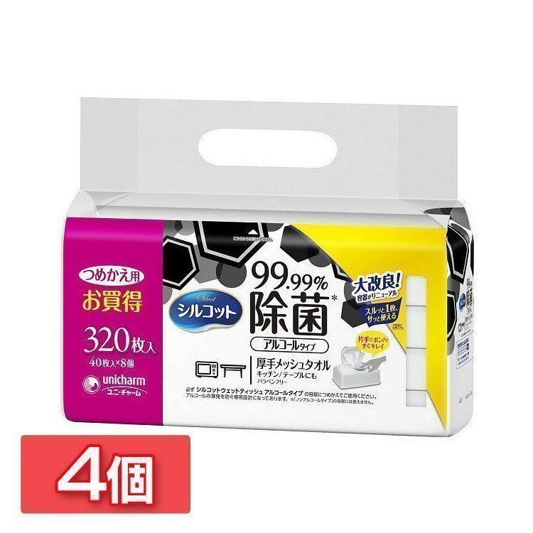 ウェットティッシュ ノンアルコール おトク 除菌 流行のアイテム 4個セット シルコット 99%除菌 40枚×8パック ユニ チャーム 詰め替え ウェットティシュ