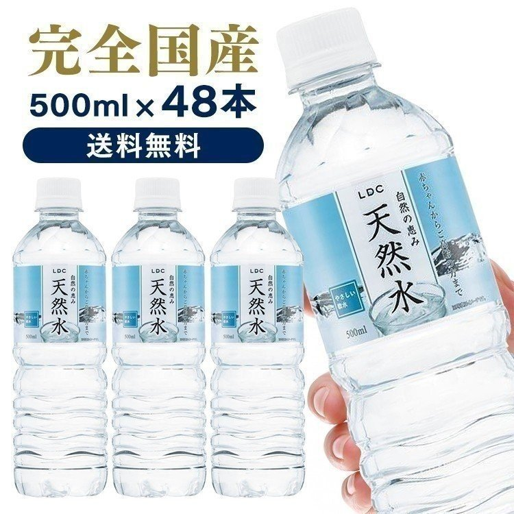 水 ミネラルウォーター 500ml 48本 送料無料 天然水 日本製 国内 飲料 LDC 自然の恵み天然水 ライフドリンクカンパニー 48本入り まとめ買い takuhaibin