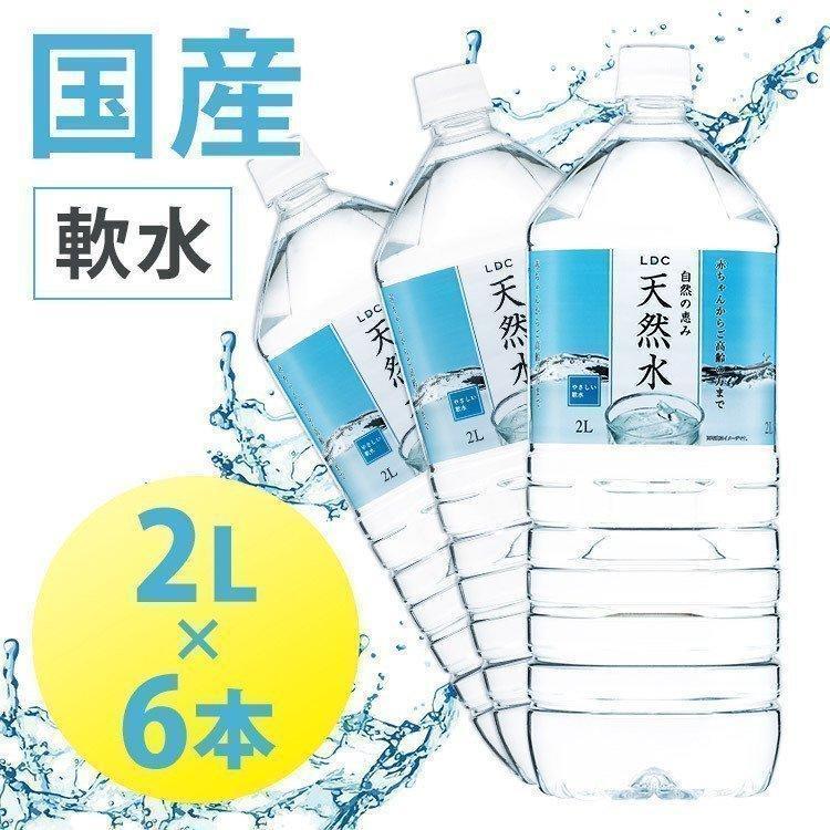 水 ミネラルウォーター 天然水 LDC 自然の恵み天然水 2L 6本 ライフドリンクカンパニー 送料無料 まとめ買い ペットボトル みず 安い|takuhaibin