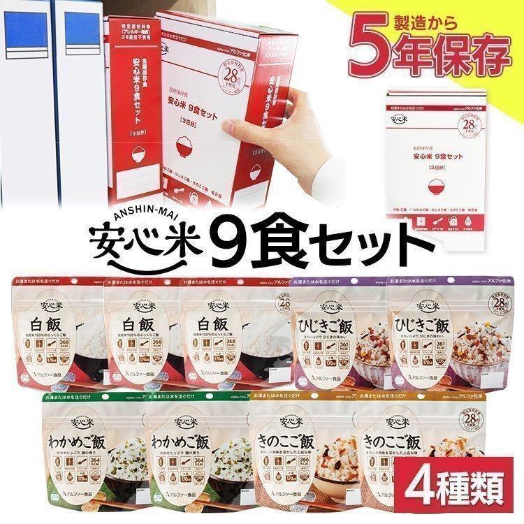アルファ米 非常食 白米 ご飯 避難食 最新アイテム 11421621 避難グッズ アルファー食品 防災食 防災グッズ 毎日激安特売で 営業中です