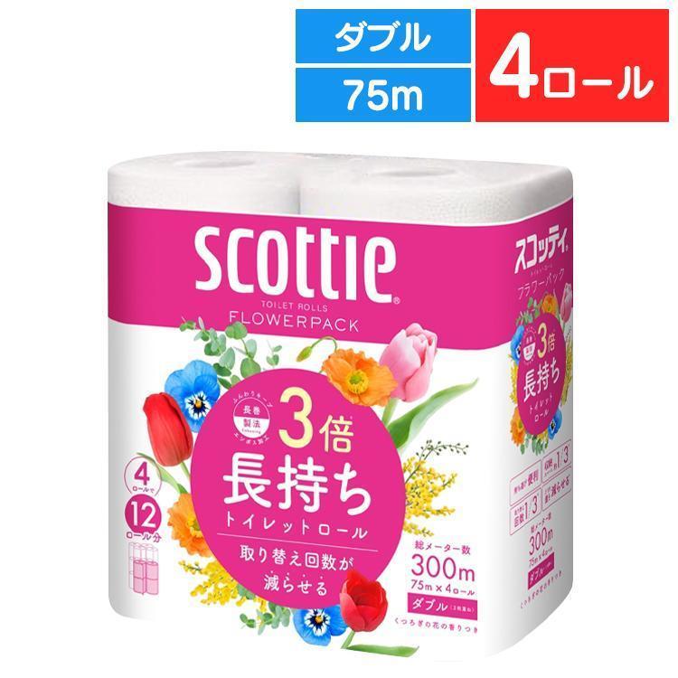 トイレットペーパー ダブル スコッティ フラワーパック 3倍長持ち トイレット 新作 人気 豊富な品 12ロール分の長さ 日本製紙クレシア SCOTTIE 送料無料 4ロール 75m