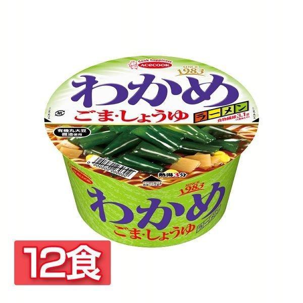 ラーメン ブランド品 カップ麺 12食 エースコック わかめラーメンごま 訳あり商品 しょうゆ93g