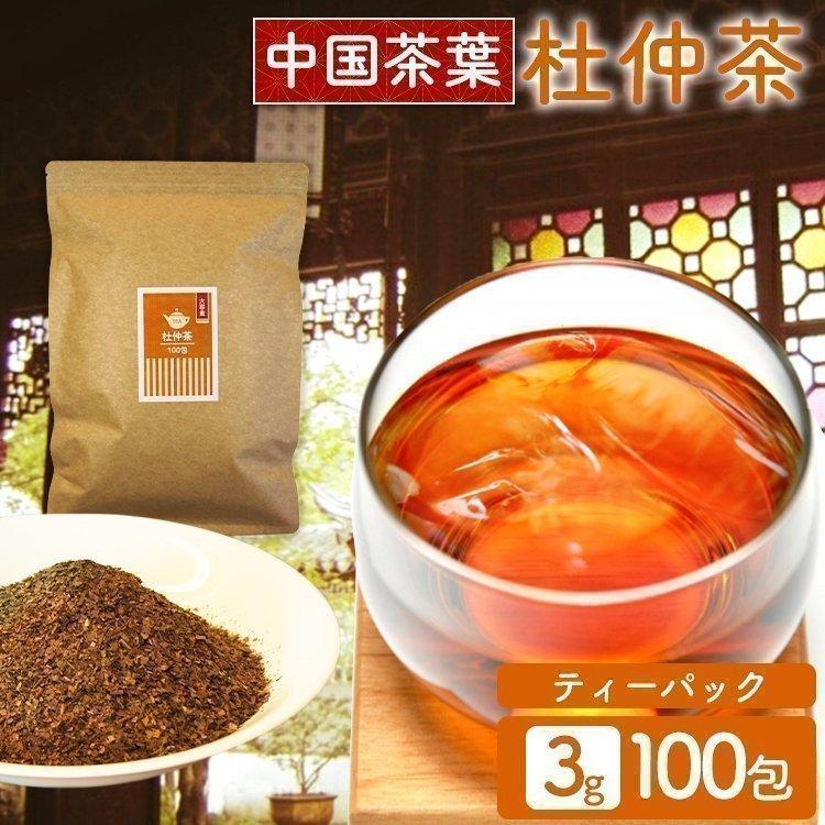 杜仲茶 ティーバッグ 中国茶 お茶 健康茶 オープニング 商い 大放出セール 大容量 お得 ティーパック 100杯分