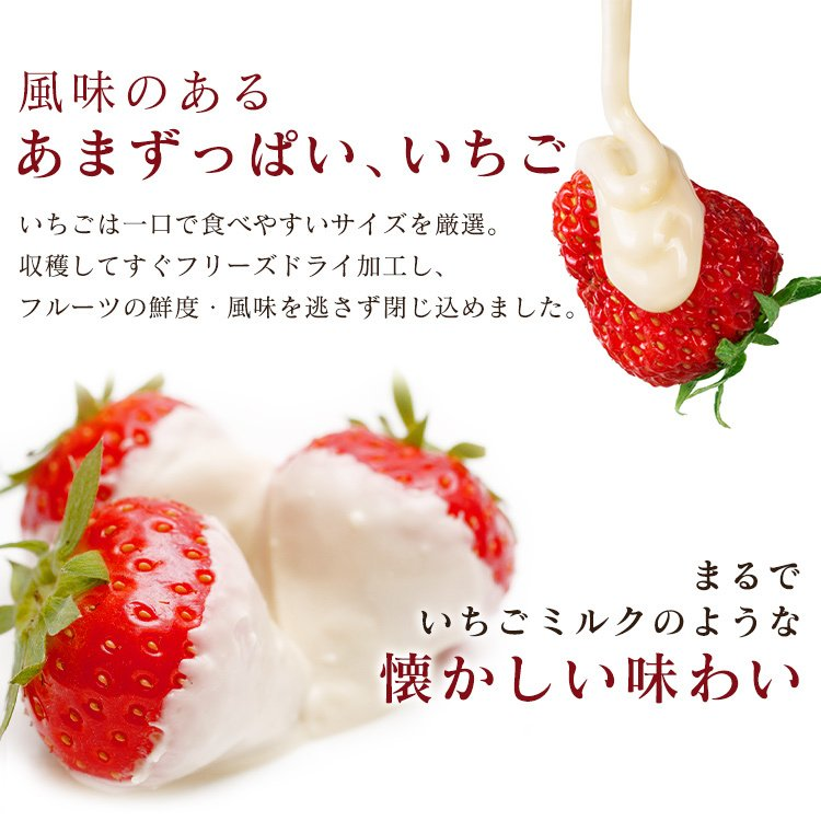 イチゴ チョコ ホワイト いちごチョコ チョコレート まるごといちごチョコ ホワイトチョコがけ 300g クール便対応 takuhaibin 03