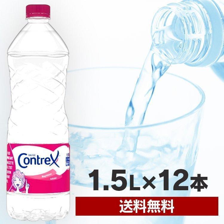 メーカー公式ショップ コントレックス 1500ml 12本 最安値 送料無料 水 硬水 CONTREX ミネラルウォーター まとめ買い お得 天然水 正規逆輸入品