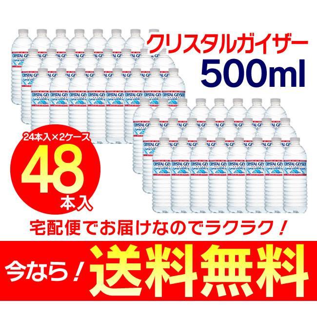 水 クリスタルガイザー ミネラルウォーター 500ml 48本 送料無料 Crystal Geyser クリスタル ガイザー 安い まとめ買い 48本セット お水 takuhaibin 06