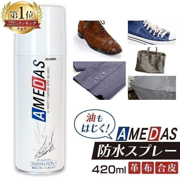 アメダス 防水スプレー 靴 420ml 防水保護スプレー 皮革 返品送料無料 コロンブス 送料無料 雪 登場大人気アイテム シューケア用品 AMEDAS スプレー 撥水
