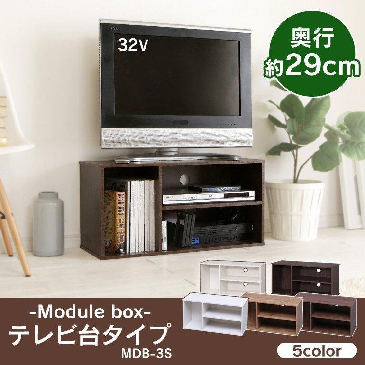 テレビ台 おしゃれ 収納 ローボード カラーボックス ボックス 収納 ラック モジュールボックス MDB-3S アイリスオーヤマ カラーボックス シンプル|takuhaibin|02