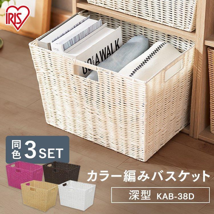 お得な3個セット キューブボックス カラーボックス バスケット ディスプレイラック ラック 収納ラック 本棚 ミッドセンチュリー 収納家具 棚 シェルフ セール特価 カフェ 日本正規代理店品