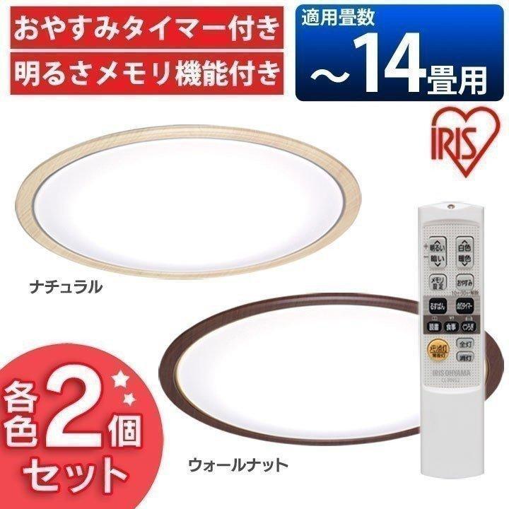 シーリングライト LED 14畳 おしゃれ 調光 調色 CL14DL-5.0WF 天井照明 器具 木目調 2台セット アイリスオーヤマ