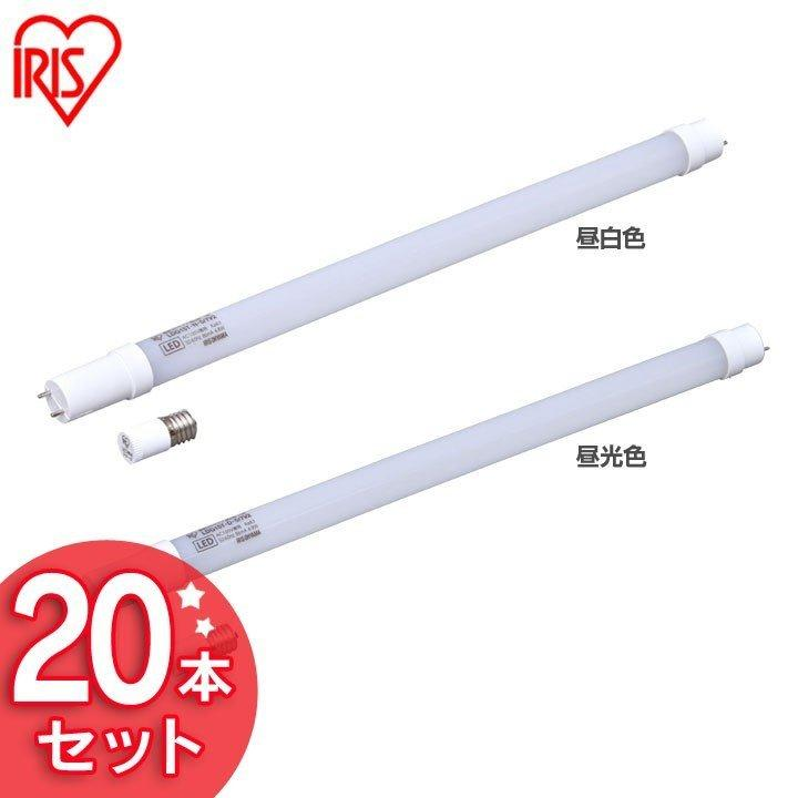 LED直管ランプ 蛍光灯 長寿命 LED照明 15形相当 LDG15T・D・5/7V2 LDG15T・N・5/7V2 20本セット アイリスオーヤマ