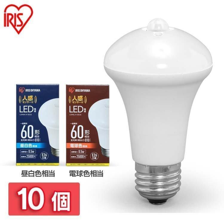 10個セット LED電球 人感センサー付 E26 60形相当 LDR9N-H-SE25 LDR9L-H-SE25 昼白色 電球色 アイリスオーヤマ アイリスオーヤマ