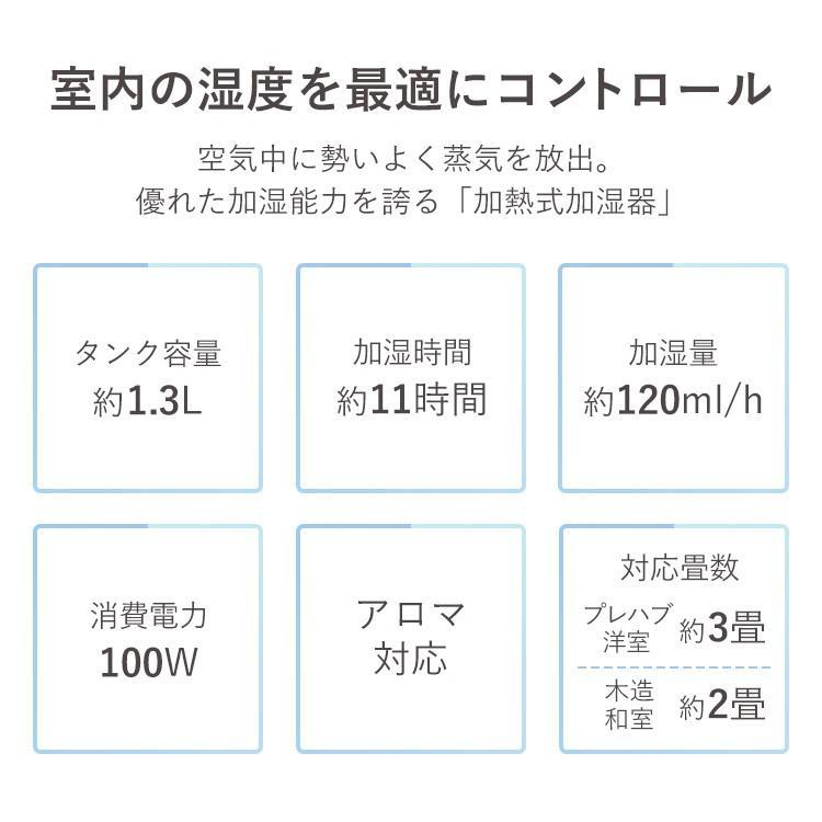 加湿器 おしゃれ アロマ 卓上 加熱式 除菌 加熱式加湿器 乾燥 コンパクト ウィルス 120D SHM-120R1 全4色 アイリスオーヤマ takuhaibin 03