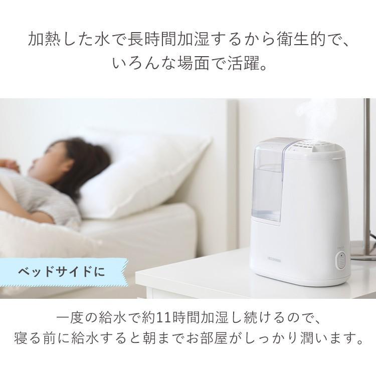 加湿器 おしゃれ アロマ 卓上 加熱式 除菌 加熱式加湿器 乾燥 コンパクト ウィルス 120D SHM-120R1 全4色 アイリスオーヤマ takuhaibin 06