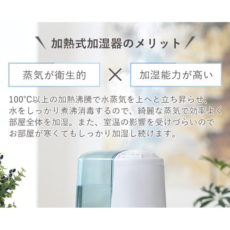 加湿器 おしゃれ アロマ 卓上 加熱式 除菌 加熱式加湿器 乾燥 コンパクト ウィルス 120D SHM-120R1 全4色 アイリスオーヤマ takuhaibin 09