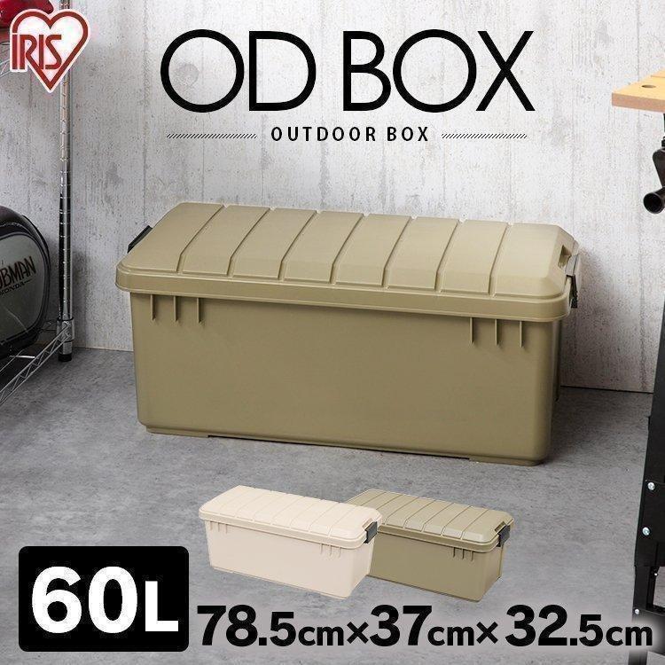 収納ボックス 送料込 おしゃれ コンテナ アウトドア アウトドアBOX 在庫一掃 ケース RVボックス ガーデニング ODB-800 アイリスオーヤマ OD 800 ベージュ カーキ BOX