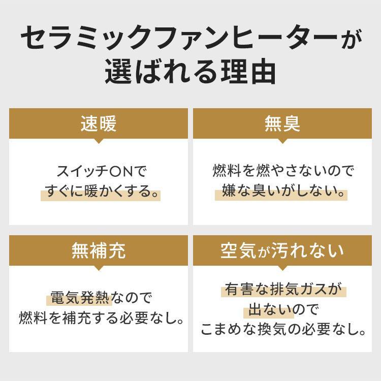 ファンヒーター セラミック 小型 おしゃれ 人感センサー付き大風量セラミックファンヒーター PDH-1200TD1-P・W・A アイリスオーヤマ|takuhaibin|03