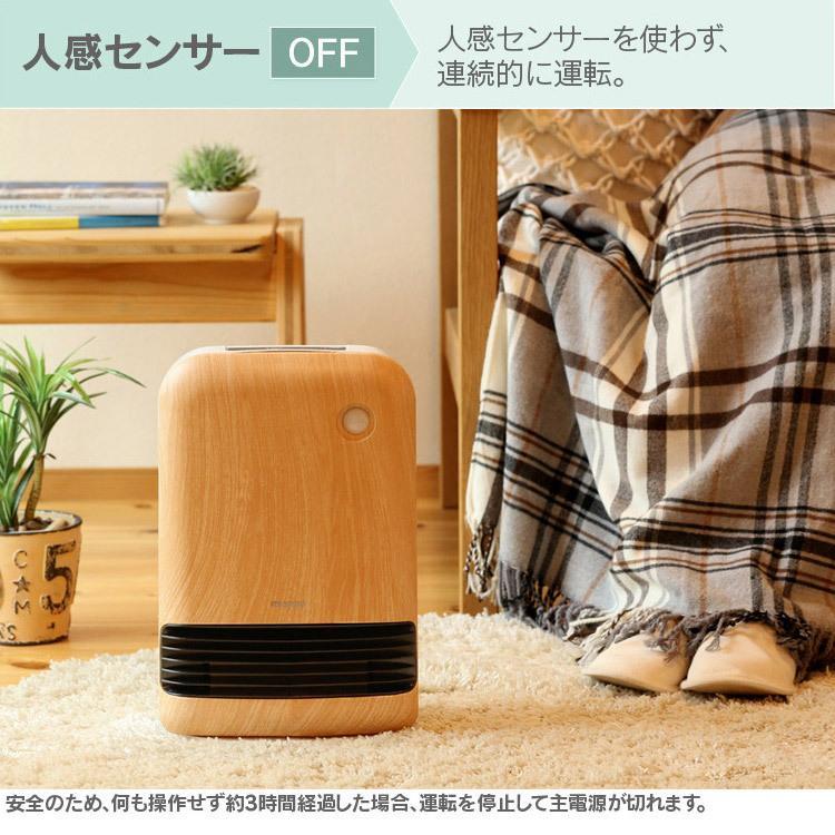 ファンヒーター 小型 セラミックヒーター 人感センサー付き大風量セラミックファンヒーター 木目調 PDH-1200TD1-T アイリスオーヤマ|takuhaibin|14