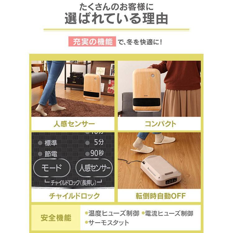 ファンヒーター 小型 セラミックヒーター 人感センサー付き大風量セラミックファンヒーター 木目調 PDH-1200TD1-T アイリスオーヤマ|takuhaibin|15