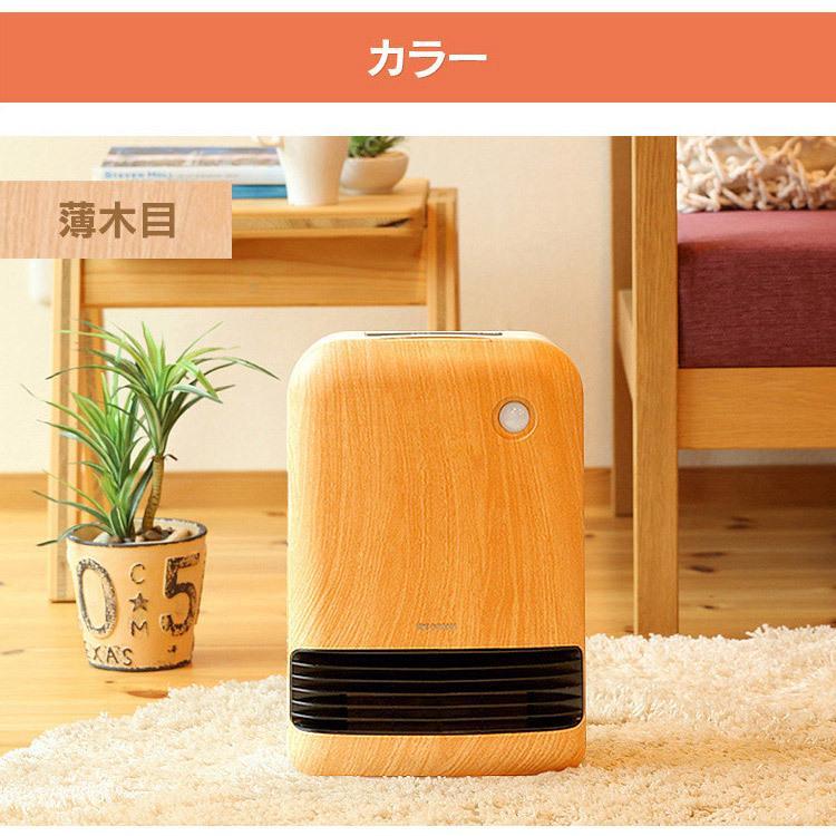 ファンヒーター 小型 セラミックヒーター 人感センサー付き大風量セラミックファンヒーター 木目調 PDH-1200TD1-T アイリスオーヤマ|takuhaibin|16